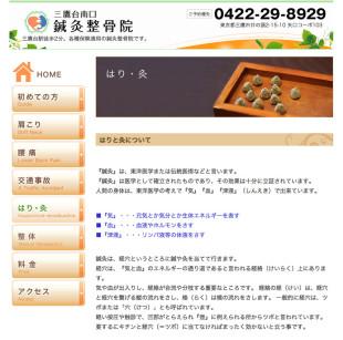 web_mitakadai