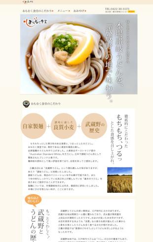 web_omomuku