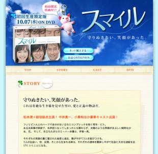 web_smile